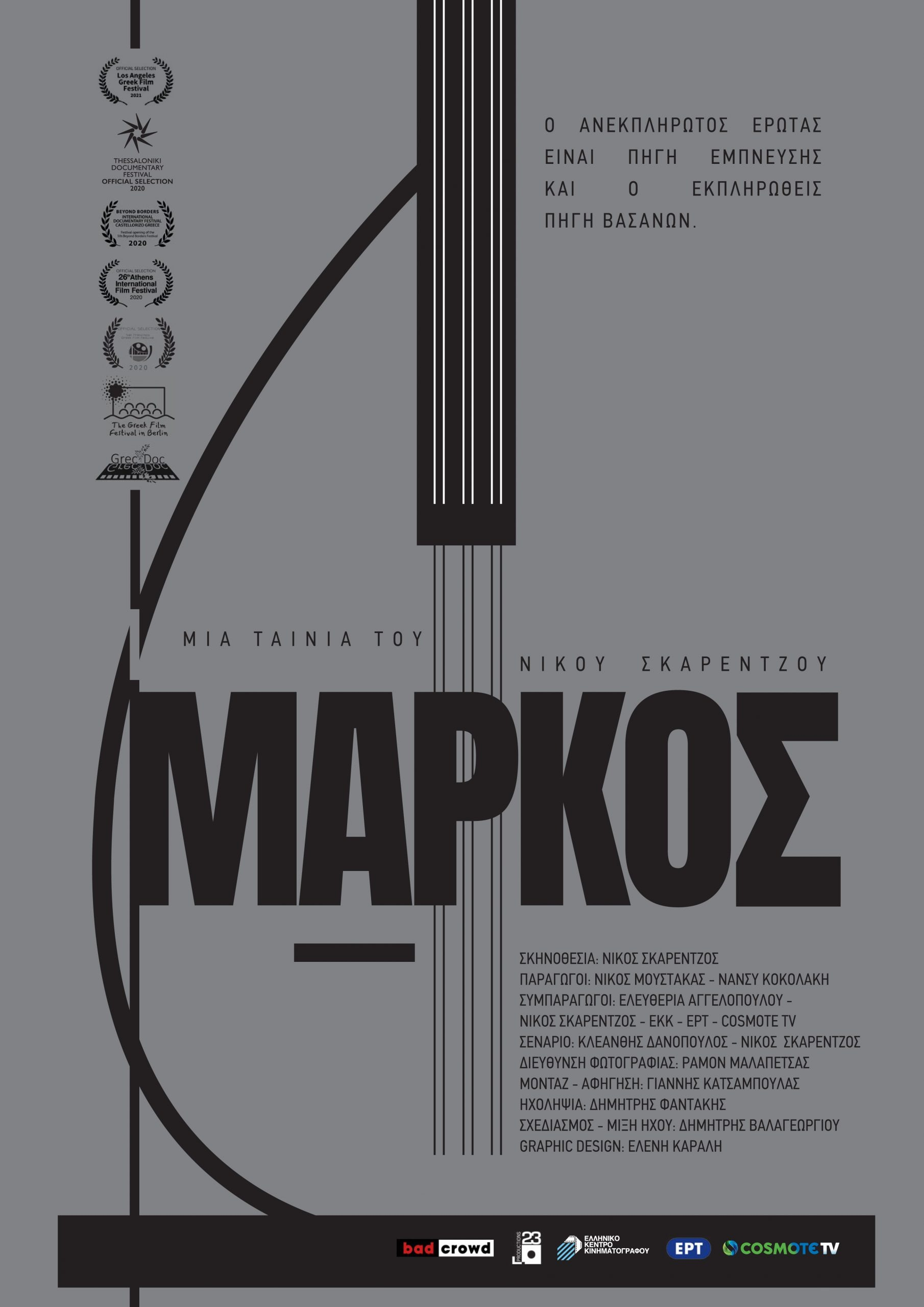 MARKOS POSTER 1