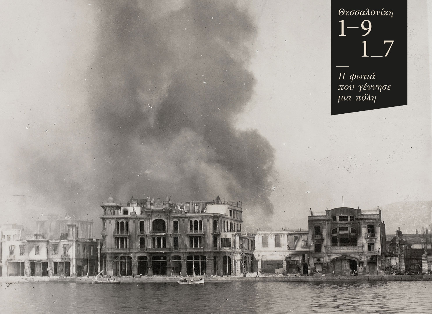 The great fire of Salonica The birth of a city